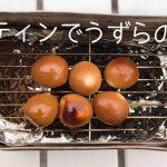 メスティンでウズラの卵の燻製の作り方 ソロキャンプ料理