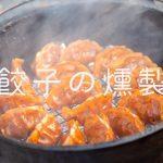 ダッチオーブンで餃子の燻製 smoked dumpling