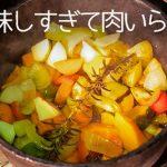 野菜のオリーブオイル煮